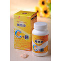 維他命C+鈣